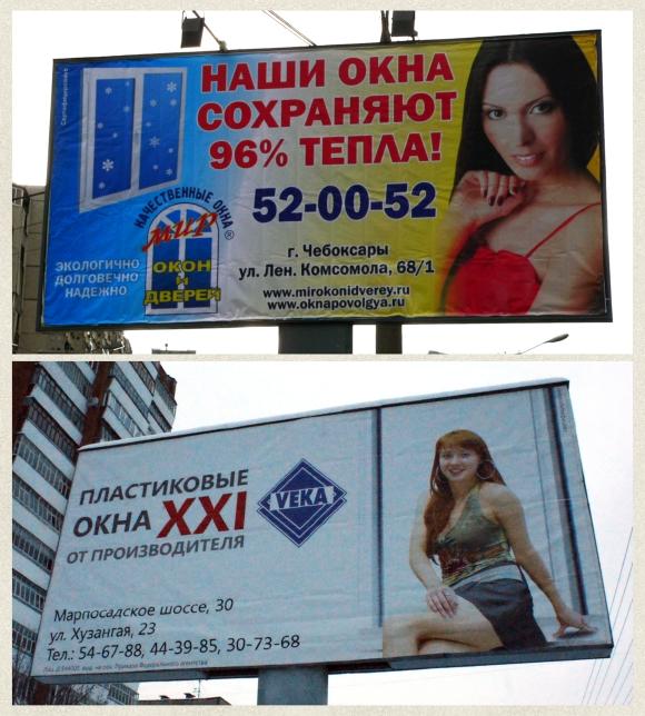 Окна Пластиковые Образец Рекламы - фото 8